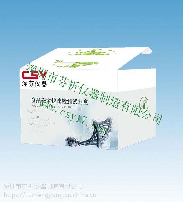 二氧化硫含量检测试剂盒