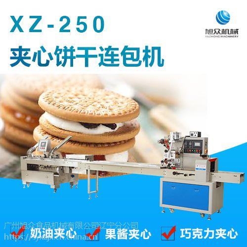 辽宁旭众商用饼干机多功能饼干生产线设备厂家直销