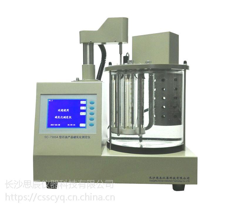 SC-7305A石油产品破乳化测定仪