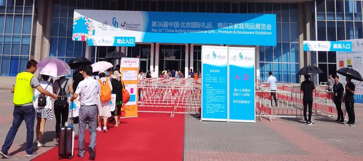第36届北京国际礼品、赠品及家庭用品展览会在京盛大开幕