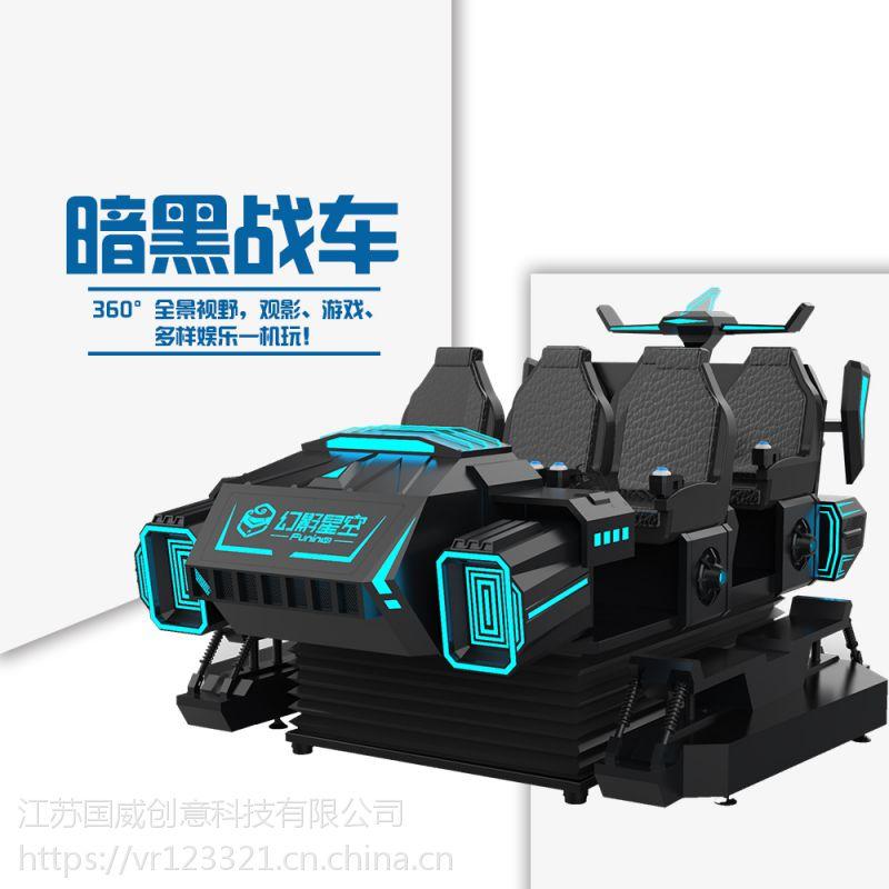 幻影星空VR设备9D暗黑战车虚拟现实影院享受感官刺激厂家直销六人战车坪效产品