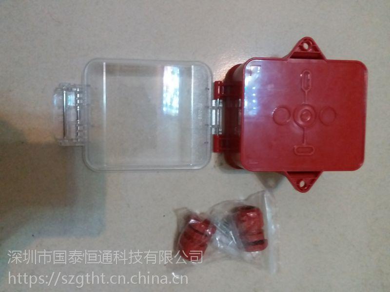盛赛尔SAP-MOO1FS手报防水盒