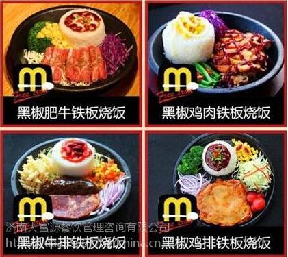 DIY胡椒厨房官网一铁板饭加盟费多少钱