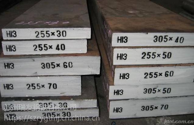 供应宝钢H13热作模具钢零售,开条配送到厂