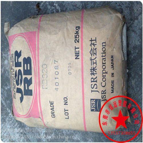 鞋底雾面剂 TPE 日本JSR RB820 橡胶改性剂