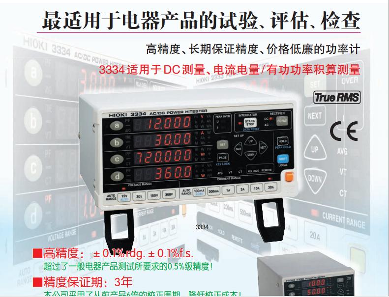 微电阻计的使用方法:接触电阻的测量 电阻计RM3545