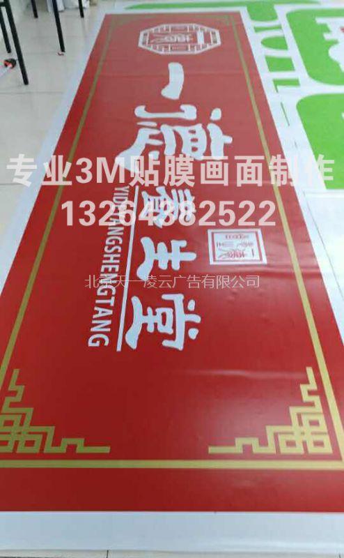 北京内蒙等地广告招牌制作 3M艾利灯箱布北京直营