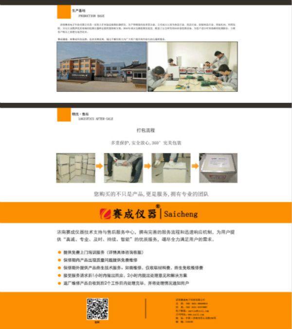 HST-H3复合膜热封仪厂家济南赛成热封仪