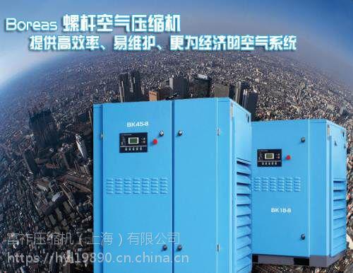 浙江开山BK-22-8变频螺杆空压机