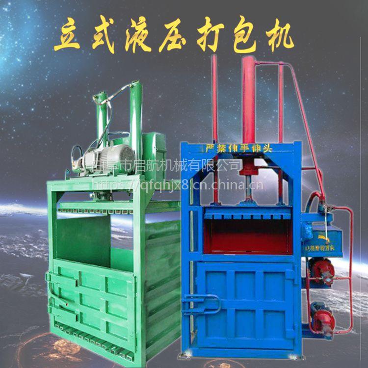 双缸液压钢刨花打块机 启航立式电动铁皮桶打包机 服装下脚料用挤包机批发