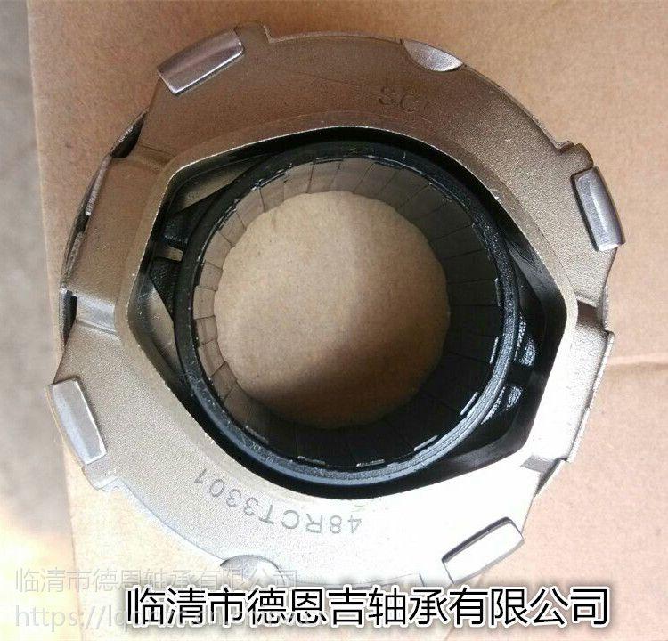 41412-49600汽车离合器轴承——德恩江淮瑞风汽车离合器轴承—德恩生产定制