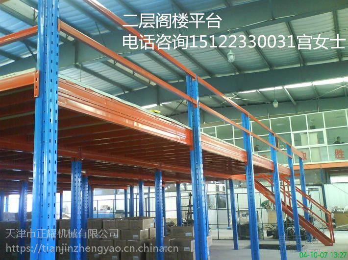 阁楼式货架 货架平台组合方式 厂家设计一年保修 天津正耀公司