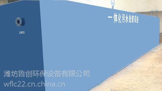 潍坊接触氧化法一体化污水处理设备鲁创