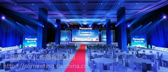 上海大型年会策划 庆典策划 峰会策划 商会活动策划服务商