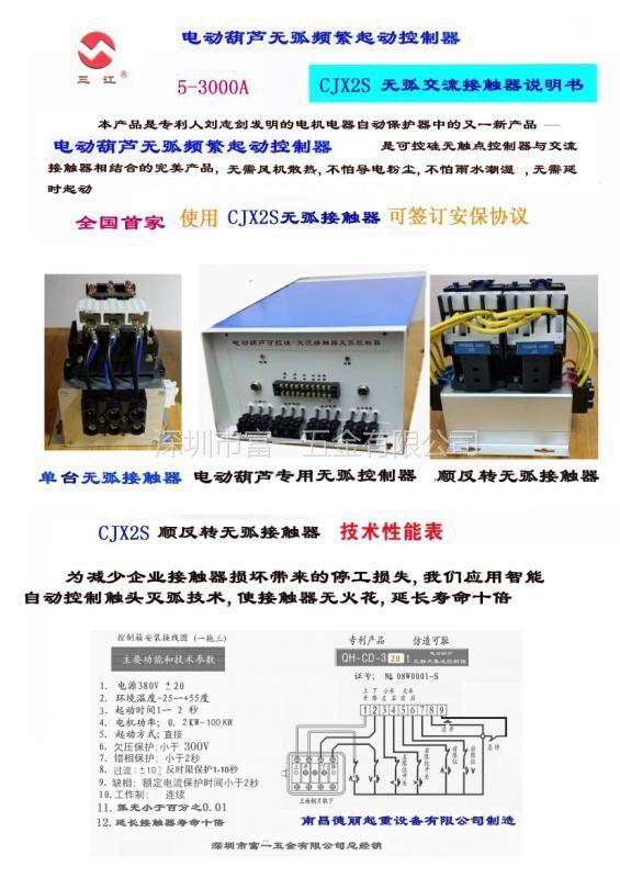 可控硅无触点开关, 电动葫芦无触点控制器,无火花接触器,可控硅开关,复合开关,交流接触器