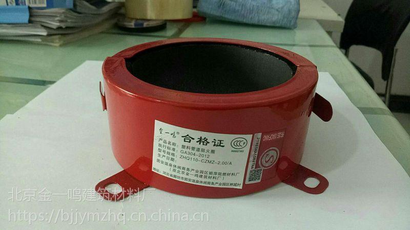 北京金一鸣牌110阻火圈防火包防火泥厂家直销。