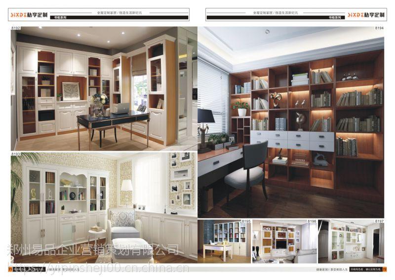 板式家具全定制图册制作,家具图册设计印刷,板式衣柜画册印刷