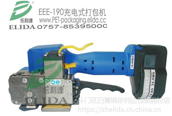 电动PET带打包机|泉州依利达石材手提式充电式塑钢带打包机维修
