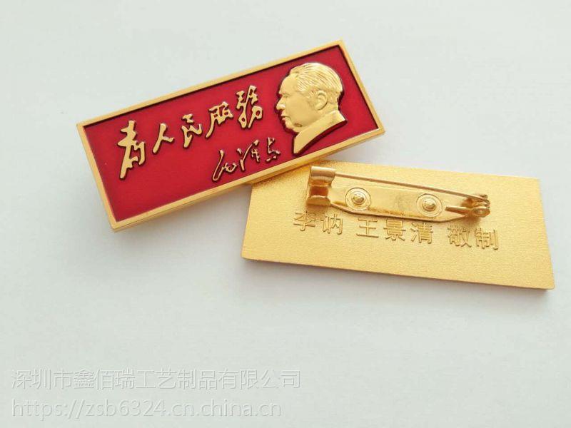 兰州定做徽章单价平凉专业金属胸章制作厂家