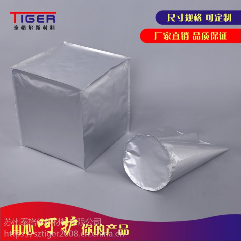 热熔胶铝箔圆底袋 20KG铝箔袋生产厂家泰格尔