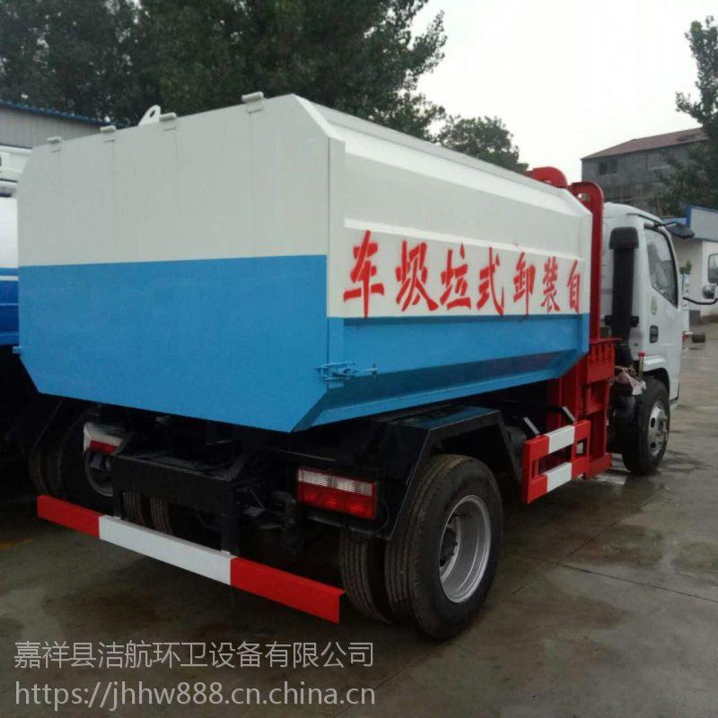 5吨/方国五蓝牌挂桶自卸式垃圾车 可以上牌的垃圾车多少钱