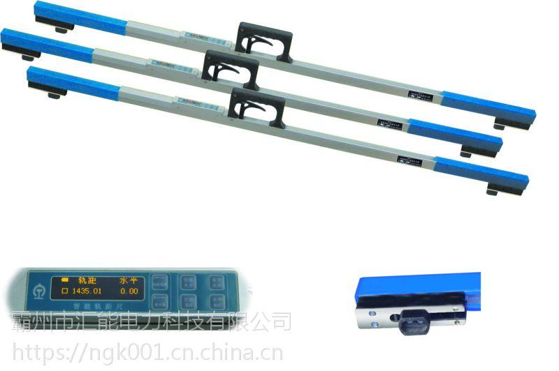 1435规格1级数显轨距尺,铝合金铁路轨道轨距尺 汇能