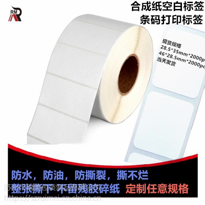 供应不干胶空白标签 卷标签 哑银不干胶标签 苏州标签印刷厂