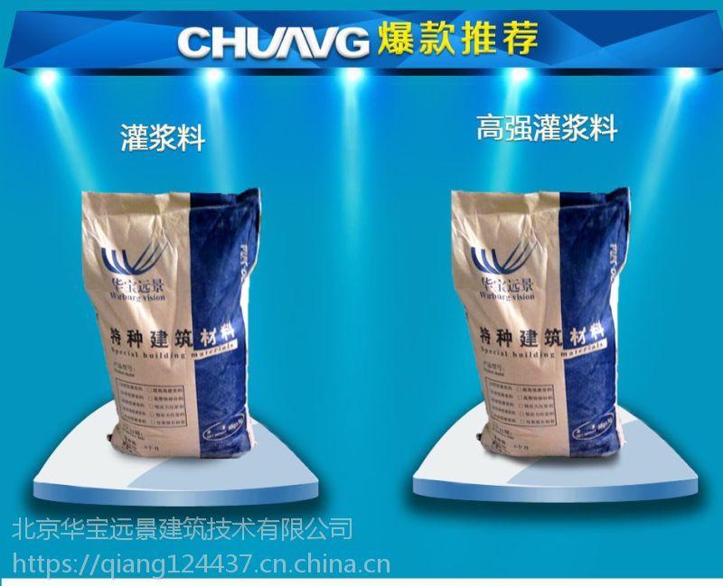 菏泽高强度灌浆料,CGM灌浆料厂家直销