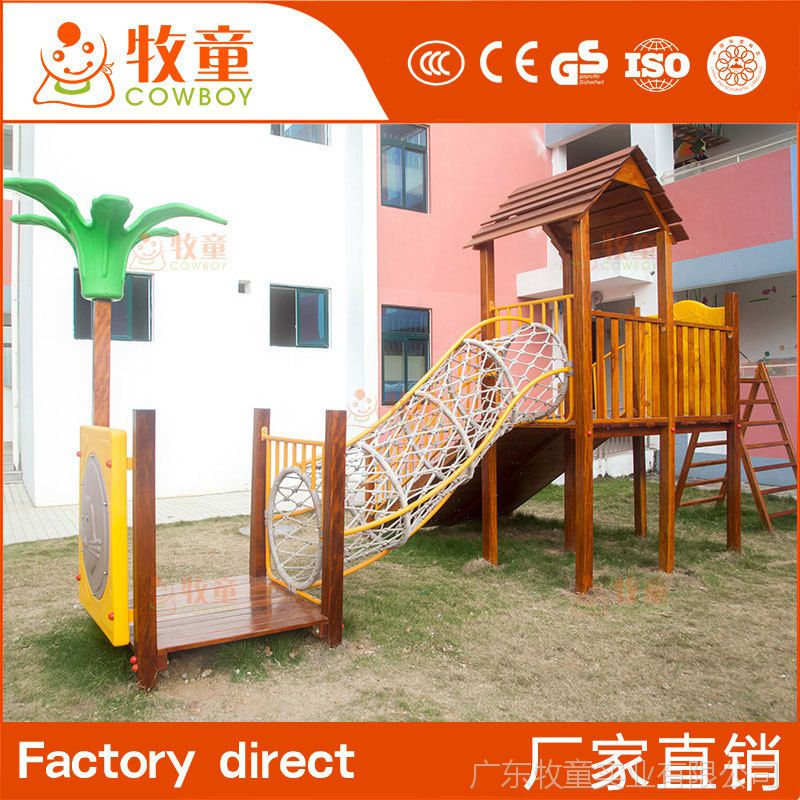 定制幼儿园大型木质攀爬架组合户外体能训练爬网游乐玩具厂家直销