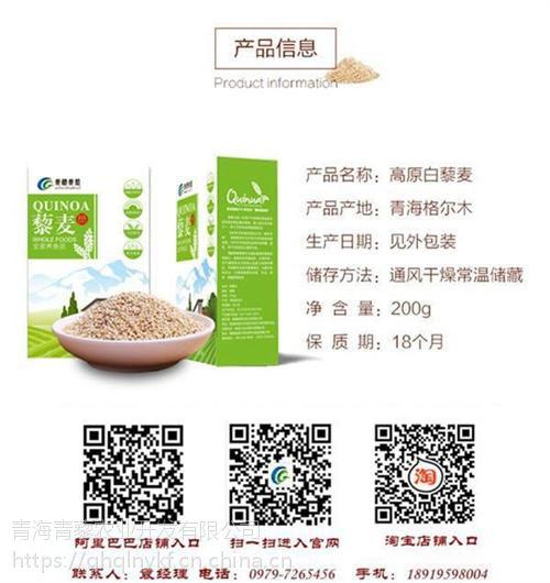 北京藜麦|【青海青藜】|北京藜麦招商