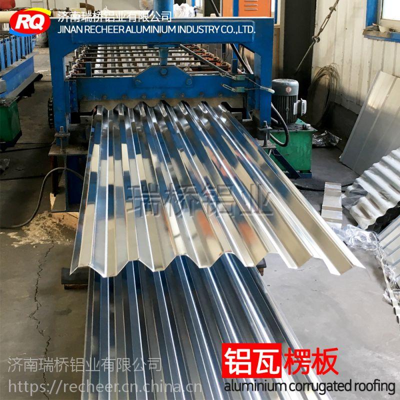 瑞桥供应YX35-125-750压型铝板 750铝瓦