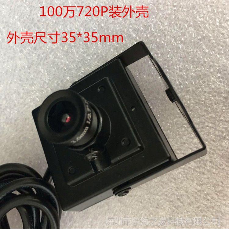 100万免驱动高清USB摄像头模组720P带外壳广告机可视门铃图像采集