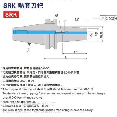 Z台湾丸荣ACROW 热缩刀柄 SR热套刀柄BT40-SRK08-090
