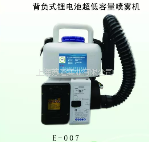 背负式超低容量喷雾机 E-007背负式锂电池超低容量喷雾机-经济型