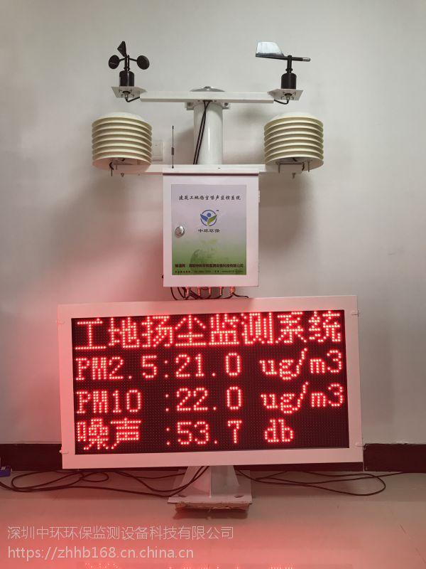中环环保扬尘检测仪监测仪pm2.5扬尘pm10粉尘噪音温湿度风速风向