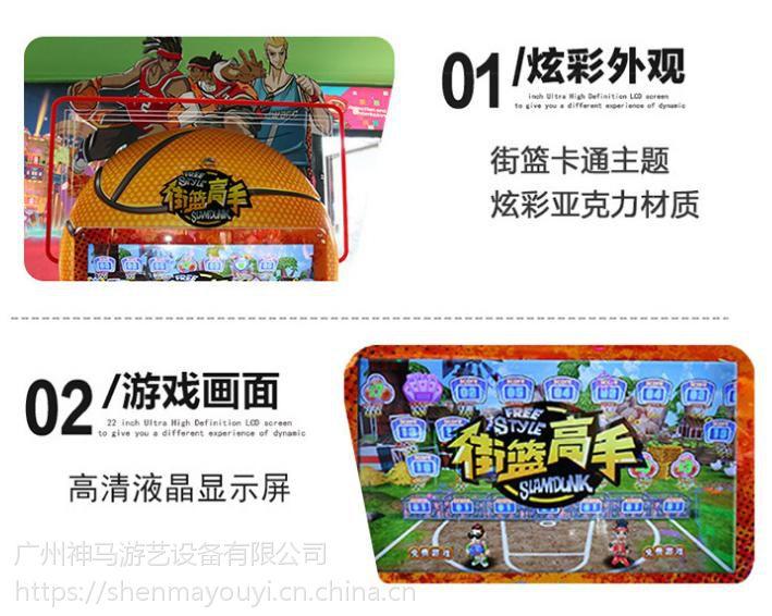 神马游艺供应DW361街篮高手电玩游艺机
