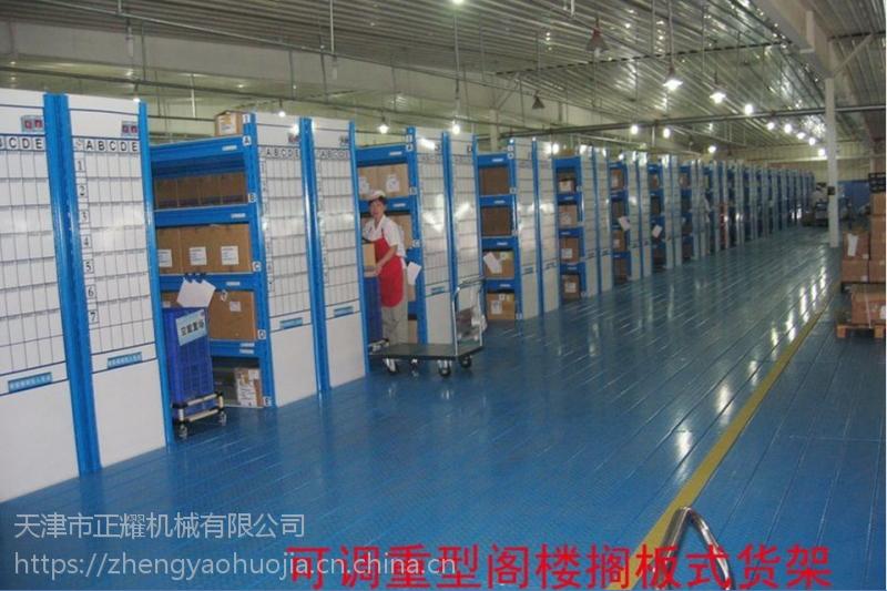大连钢结构平台设计图纸 阁楼式货架 ZY10094 生产厂家