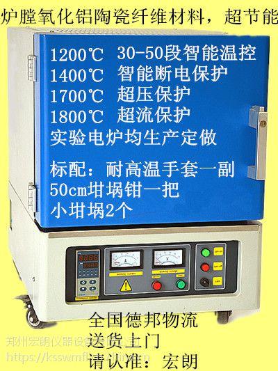 1200℃炉膛加大节能箱式电炉