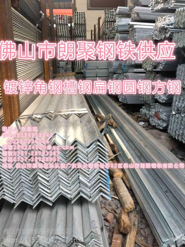阳江国标镀锌槽钢价格规格材质厂家批发佛山朗聚钢铁有限公司