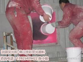 佛山捡漏荧光粉厂家12色高效工程查漏荧光粉YS系列颜料