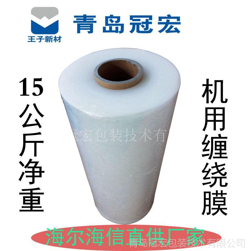 山西定做优质缠绕膜 机用拉伸膜 打包专用 各种规格生产厂家直供