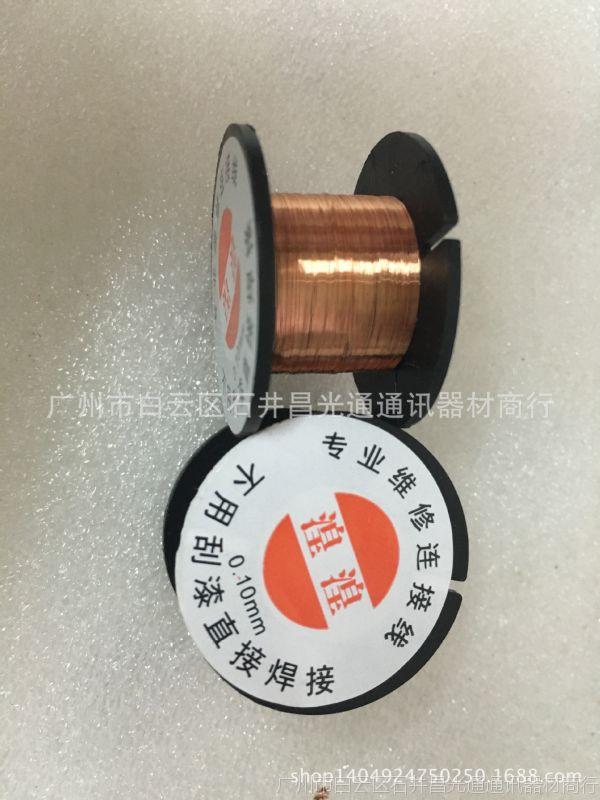 厂家直销 手机维修连接线 漆包线 飞线 铜线 焊接线 免刮直接焊接