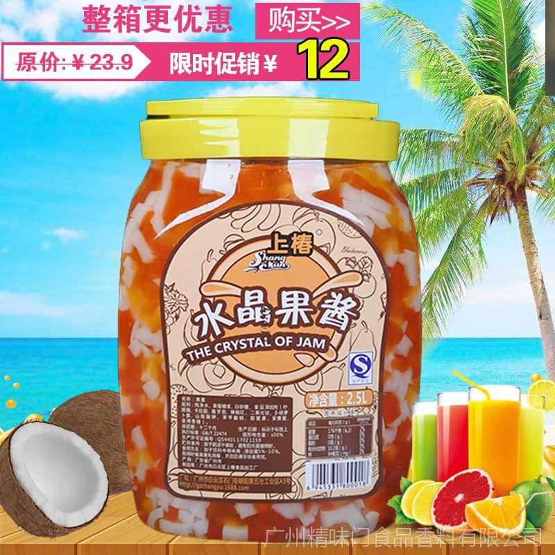 上椿三色水晶果彩色椰果粒甜品布丁珍珠奶茶店专用原料2.5L包邮