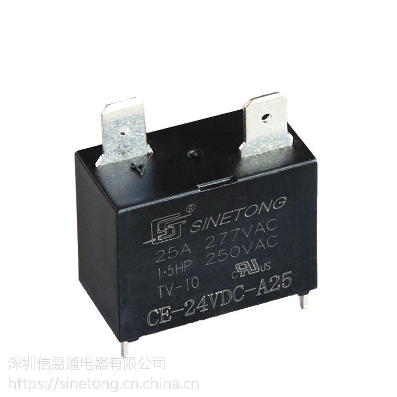 厂家直销信易通12V功率继电器CE-12VDC-A25小型25A 继电器