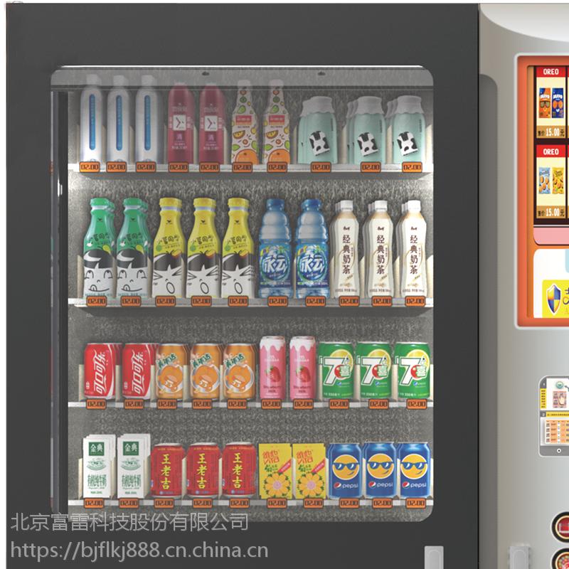 富雷科技 自助饮料机 自助售货机 自动售货机 自动贩卖机 智能升降货道