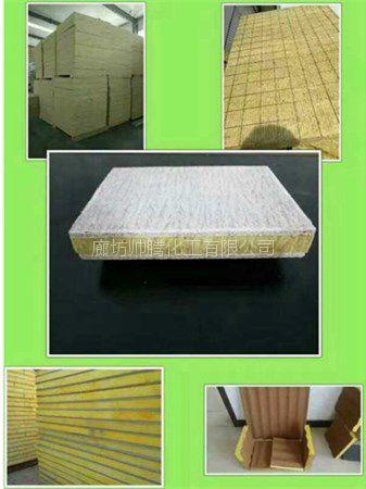 帅腾出售耐火型岩棉板/外墙内墙岩棉复合板