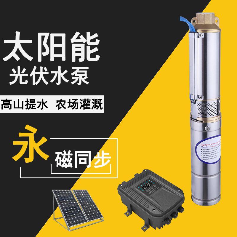 高效率太阳能深井泵 24V/48V/72V小功率高扬程光伏水泵农田灌溉泵