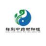 亳州市谯城区祥刚中药材种植专业合作社