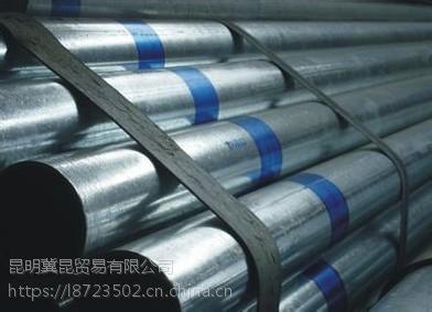 楚雄热镀锌管、楚雄镀锌管原厂正品直销、镀锌热镀锌管供应、楚雄镀锌管价格