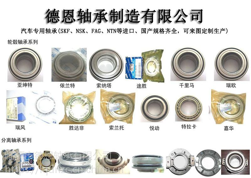 批发/零售 DAC25520042RZ 汽车轮毂轴承非标轴承 品质保证